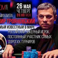 Владимир Трояновский в гостях у Михаила Сёмина