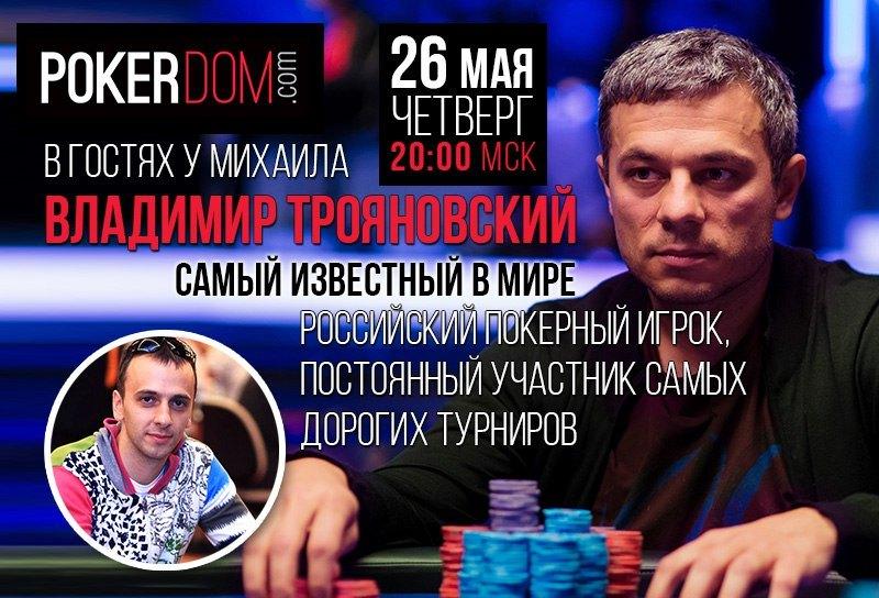 """Михаил """"Mikleler"""" Сёмин, Владимир """"vovtroy"""" Трояновский"""