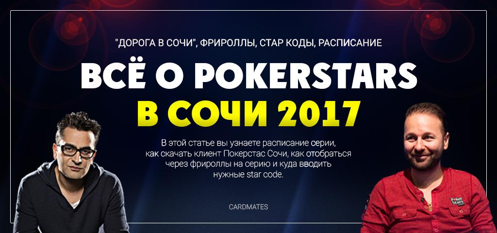 Дорога в Cочи от ПокерСтарс