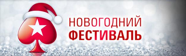Pokerstars новогодний фестиваль
