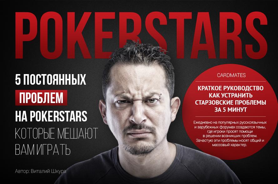 5 постоянных проблем на PokerStars, которые мешают вам играть