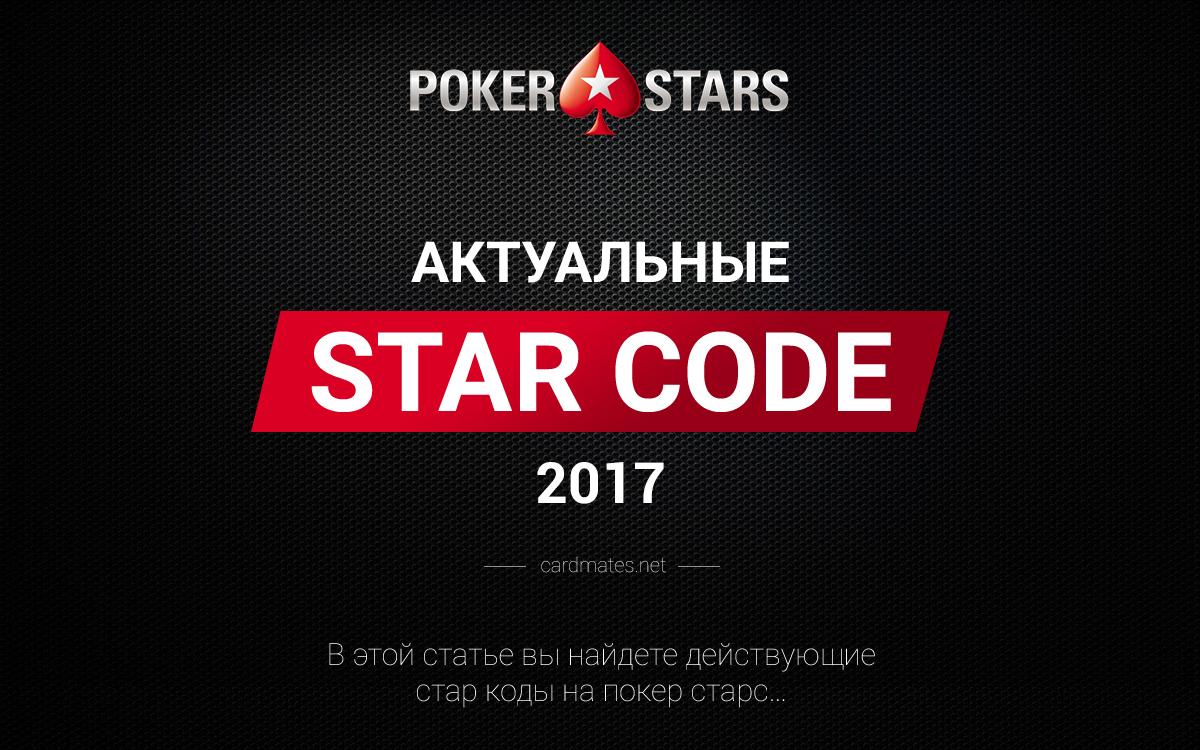стар код покер старс