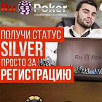 Получите статус Silver в RuPoker за регистрацию