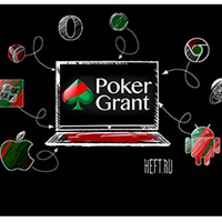 Еще один скандал с PokerGrant