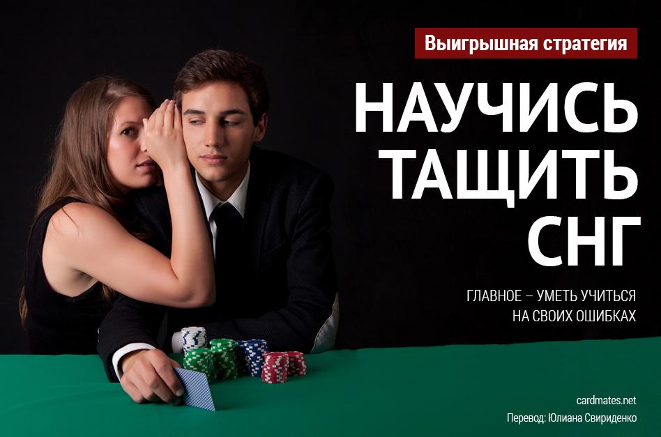 Стратегия снг покер