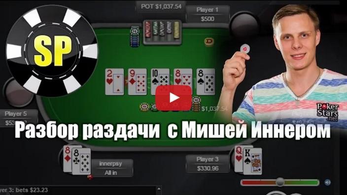 Разбор раздачи с каре восьмерок от Михаила Шаламова
