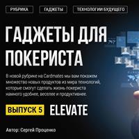Гаджеты для покериста: рабочая станция Elevate