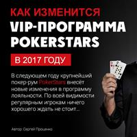 Как изменится VIP-программа PokerStars в 2017 году
