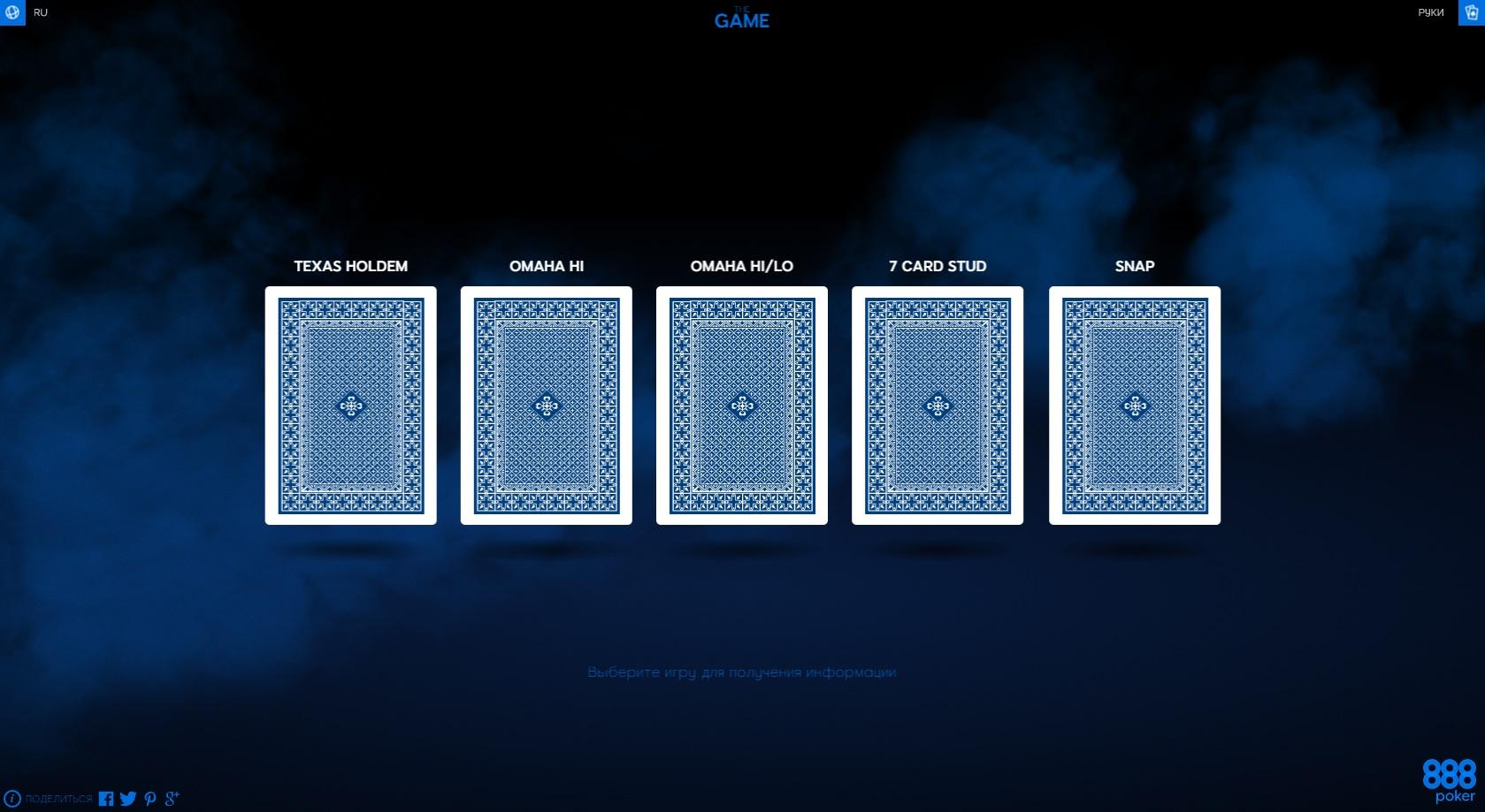 Игра 888 покер