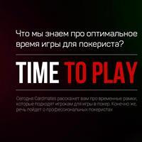 Что мы знаем про оптимальное время игры для покериста?