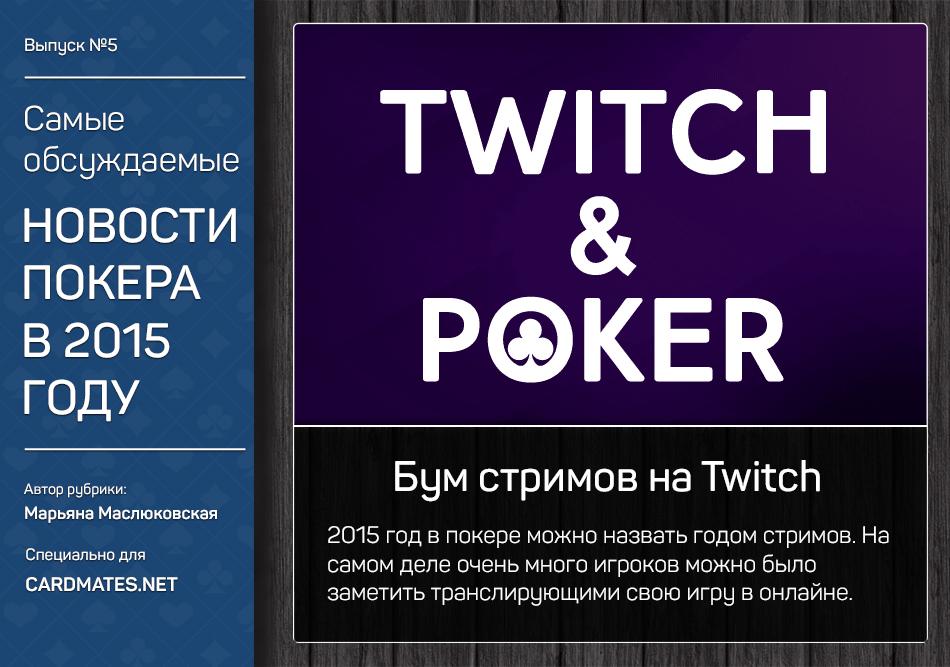 Самые обсуждаемые новости покера в 2015 году: Бум стримов на Twtich