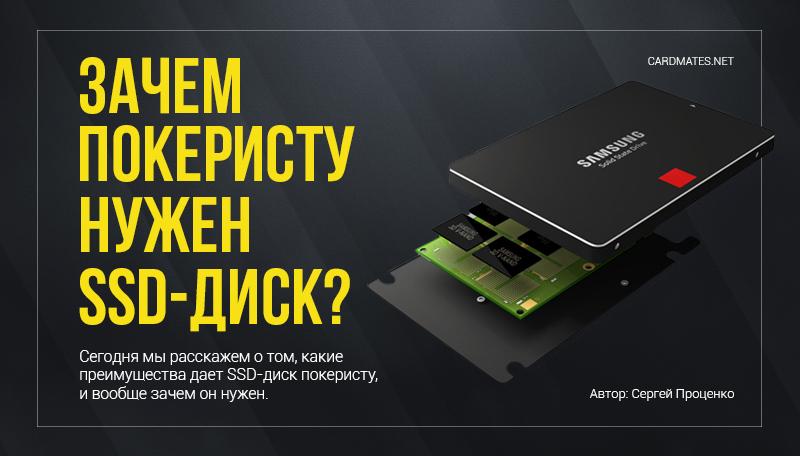 SSD диск покер