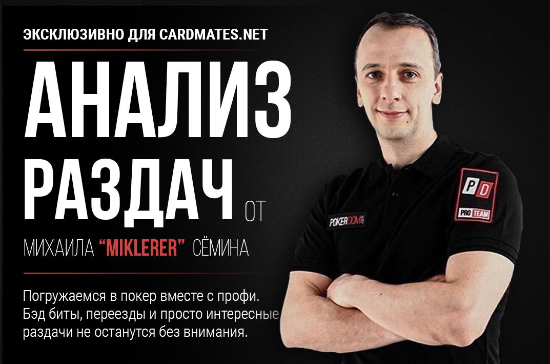 Раздача №2 от Михаила Сёмина