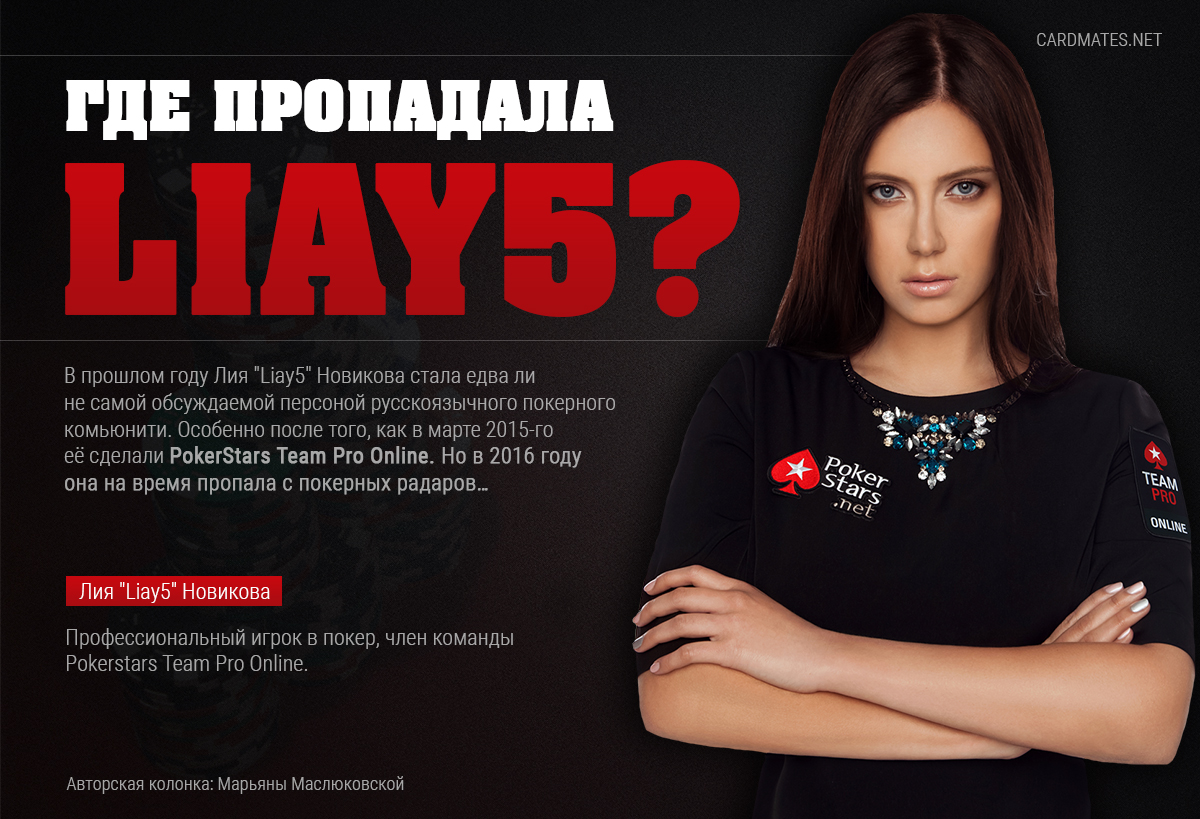 """Лия """"Liay5"""" Новикова"""