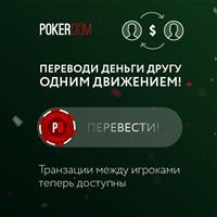 Перевод денег между игроками – новая функция на PokerDom
