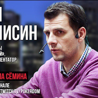 Павел Черемисин в гостях у Михаила Сёмина