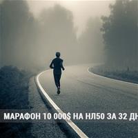 Еще один рекорд в марафоне «10 000$ на НЛ50 за 32 дня»