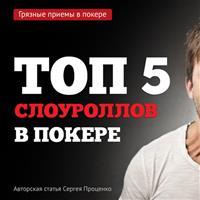 ТОП-5 слоуроллов в покере