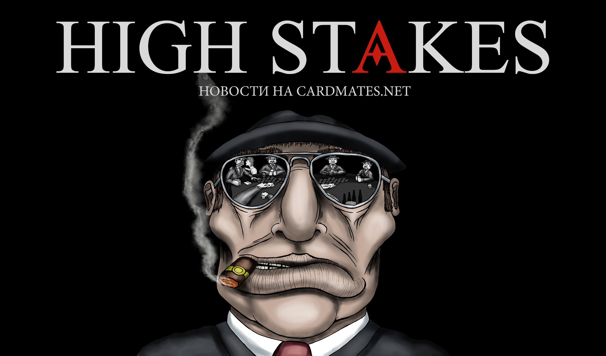 "Highstakes: ""ClockWyze"" и ""WRUUUUM"" в лидерах"