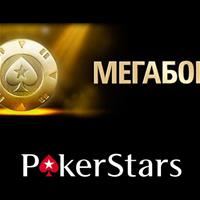Мегабонус от PokerStars: Три игрока получили по $100,000