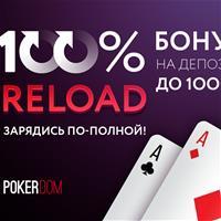 Reload бонус от PokerDom: 100% на повторный депозит