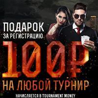 Новая акция от PokerDom порадует всех новых игроков покер-рума