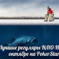 Лучшие регуляры НЛ10-НЛ25 в октябре на PokerStars