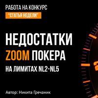 Недостатки zoomпокера на лимитах NL2-NL5