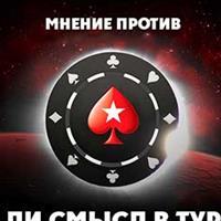 Есть ли смысл в турнире с бай-ином 102 000$? (мнение против)