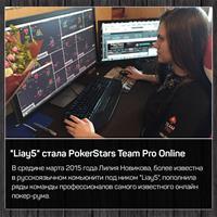 """Самые обсуждаемые новости покера в 2015 году: """"Liay5"""" стала PokerStars Team Pro Online"""
