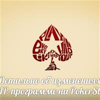Детально об изменениях в VIP-программе на PokerStars