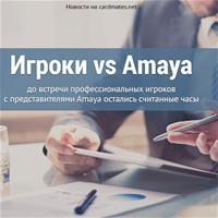 Игроки vs Amaya