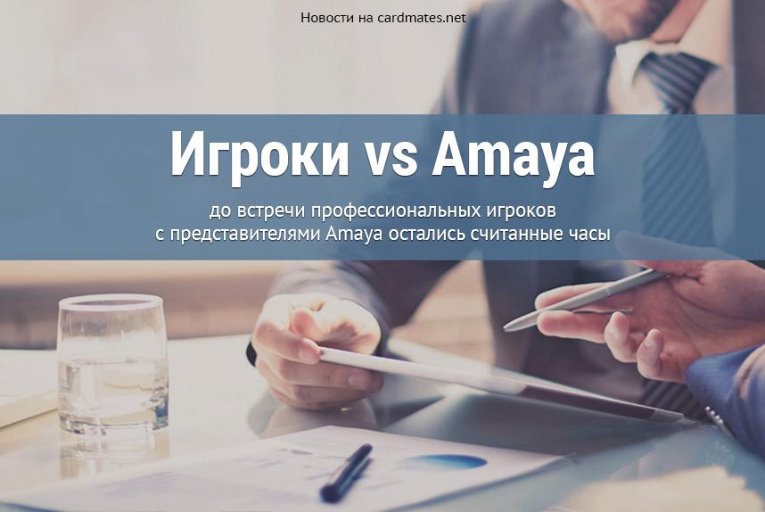 Игроки vs Amaya: До встречи профессиональных игроков с представителями Amaya остались считанные часы…