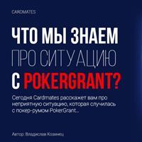 Что мы знаем про ситуацию с PokerGrant?
