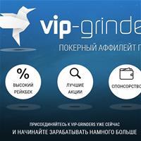 Покерный аффилейт портал VIP-Grinders