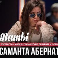 Знакомьтесь, Саманта Абернати