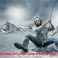 Лучшие регуляры НЛ10-НЛ25 за 2016 год на PokerStars