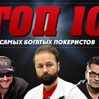 ТОП–10 самых богатых покеристов