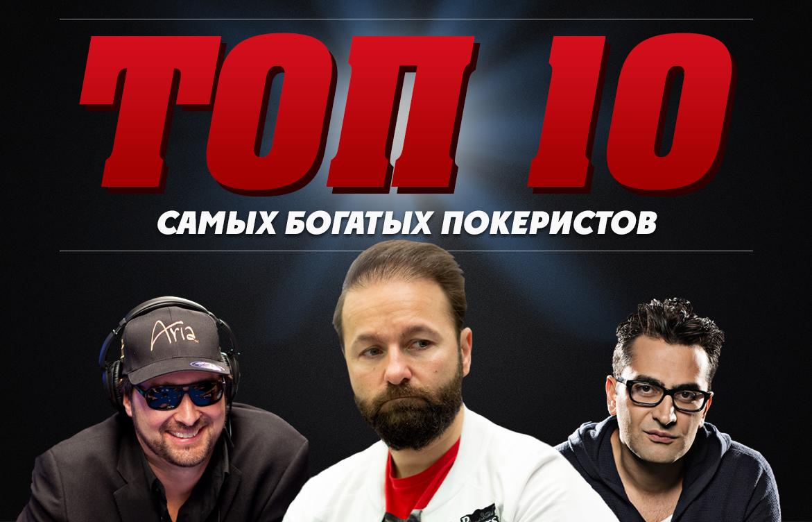 топ-10 самых богатых покеристов