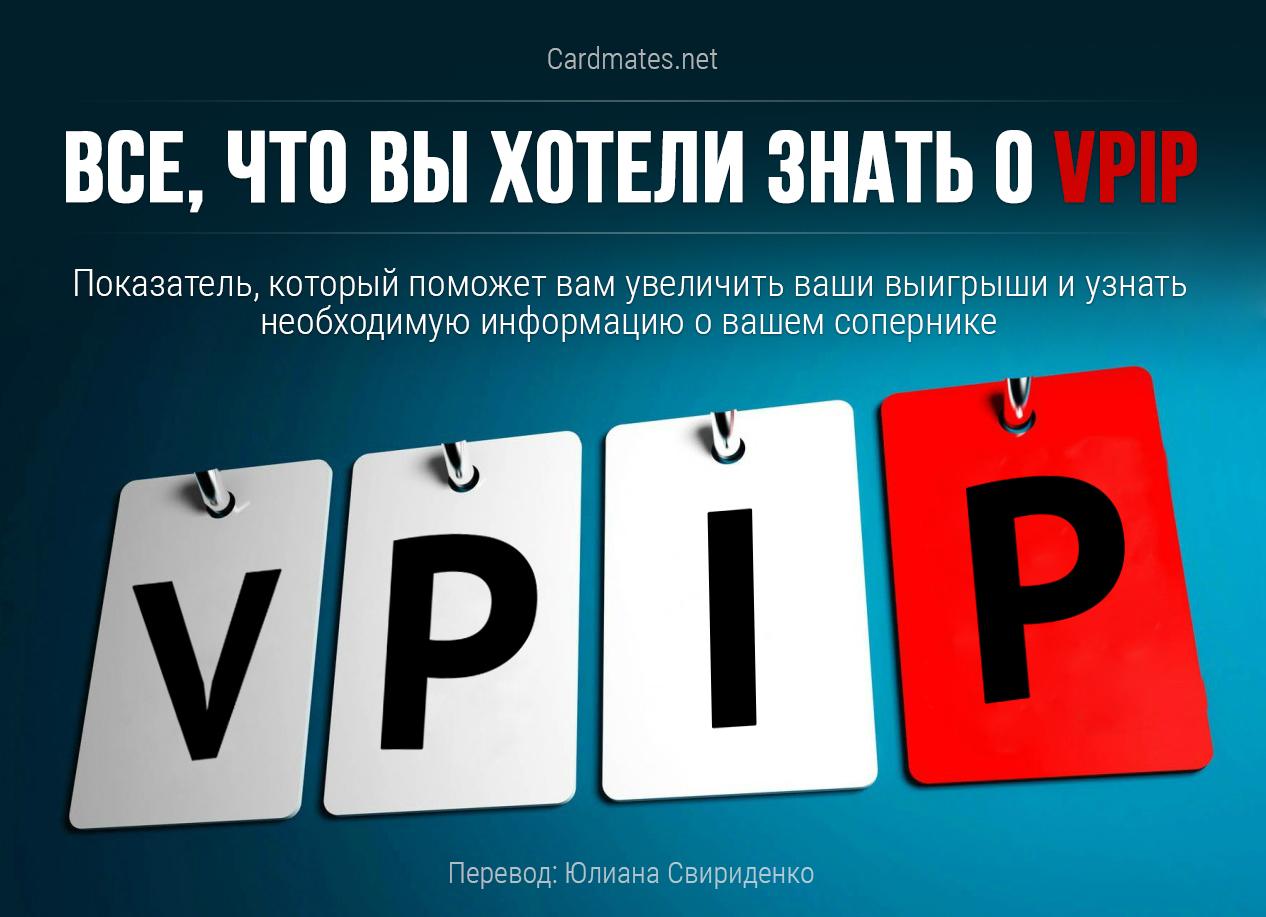 Все, что вы хотели знать о VPIP