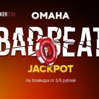 PokerDom: бэд-бит джекпот теперь и в омахе
