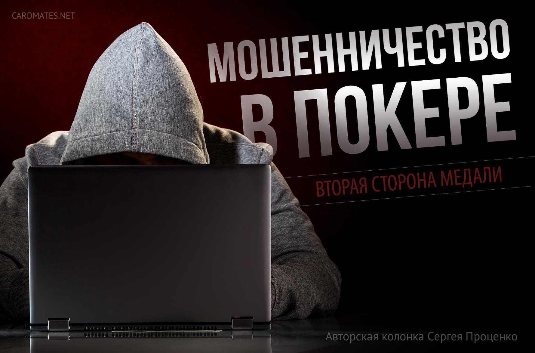 мошенничество покер