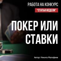 Покер или ставки. Что же выбрать?