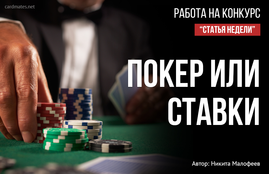 Покер или ставки на спорт ставки на спорт - википедия