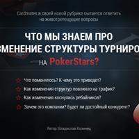 Что мы знаем про изменение структуры турниров на PokerStars?