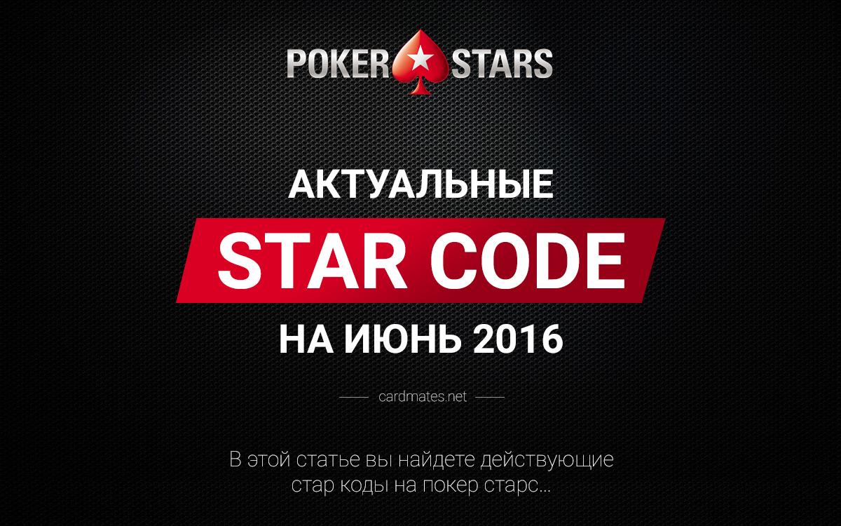 Актуальные стар коды Покер Старс июнь 2016