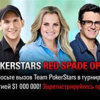Сразись с командой PokerStars в турнире с гарантией $1.000.000