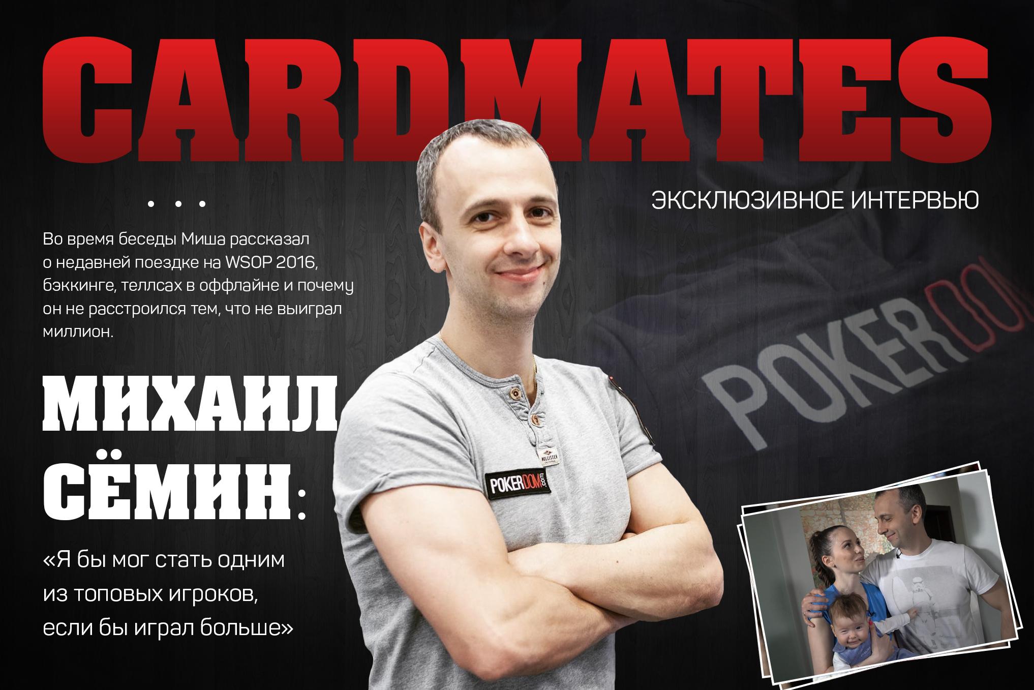 Михаил Сёмин, Mikleler, интервью