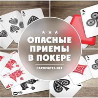 Может плохо закончиться: опасные приемы в покере