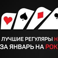 Лучшие регуляры НЛ10-НЛ25 за январь на PokerStars